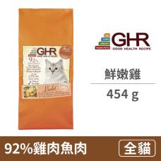 無穀貓糧 鮮嫩雞 454克 (貓飼料)