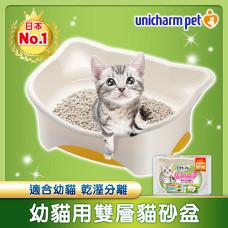 清新消臭雙層貓砂盆幼貓用 (43x33x16公分)送【專用沸石貓砂1包(1.8L)+專用尿布墊4入+貓砂鏟】