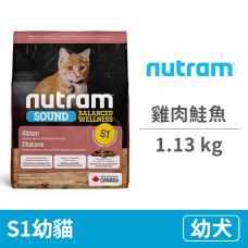 S1幼貓 雞肉鮭魚 1.13公斤 (貓飼料)