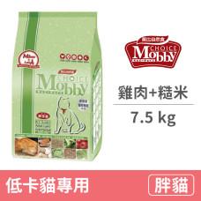 低卡貓專用配方【雞肉+糙米】7.5公斤 (貓飼料)