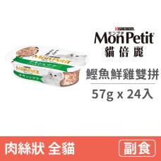 珍饌餐盒 57克【鰹魚鮮雞雙拼 】(24入)(貓副食餐盒)(整箱餐盒)
