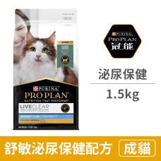 舒敏成貓泌尿保健配方1.5公斤(貓飼料)