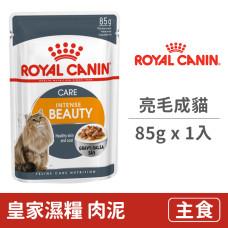 (即期)FCNW 皇家亮毛成貓HS33W 85克 (1入) (貓主食餐包) (效期2021.09.20)