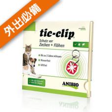 tic-clip 驅蟲魔力磁 (貓狗適用)