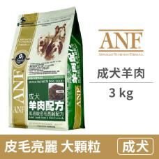 成犬羊肉(大顆粒)3公斤(新) (狗飼料)
