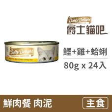 鮮肉餐 80克【鰹+雞+蛤蜊】(24入) (貓主食罐頭)(整箱罐罐)