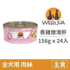 貓咪主食罐 156克【香雞燉滑肝】(24入) (貓主食罐頭)(整箱罐罐)