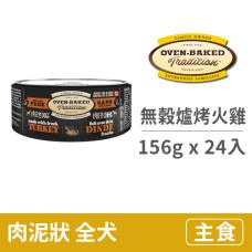 無穀主食狗罐156克【爐烤火雞】(24入)(狗主食罐頭)(整箱罐罐)