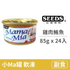 MamaMia 貓餐罐 85克【雞肉+鮪魚】(24入) (貓副食罐頭)(整箱罐罐)