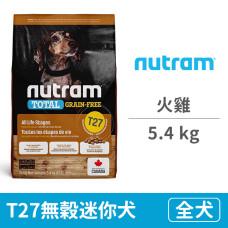 T27無穀迷你犬 火雞 5.4公斤 (狗飼料)
