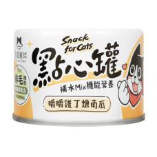 點心罐160克【雞丁+燉南瓜】(24入)(貓狗副食罐)(整箱罐罐)