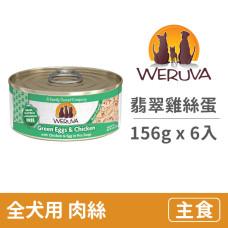 貓咪主食罐 156克【翡翠雞絲蛋】(6入) (貓主食罐頭)