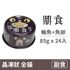 晶凍貓罐 85克 【鮪魚+魚卵】(24入) (貓副食餐罐)(整箱罐罐)
