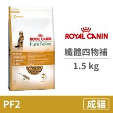 (PF2) 皇家纖體四物補 1.5公斤 (貓飼料)