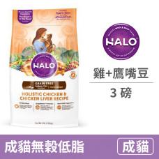 成貓燉食 無穀低脂 新鮮雞肉燉豌豆+鷹嘴豆 3磅 (貓飼料)