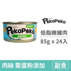 沛可寵鮮餐罐 85克【低脂嫩雞肉】(24入) (犬貓副食罐)(整箱罐罐)