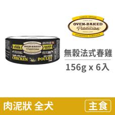 無穀主食狗罐156克【法式春雞】(6入)(狗主食罐頭)