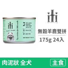 犬用無穀主食罐175克【羊鹿雙拼】(24入)(狗主食罐頭)(整箱罐罐)