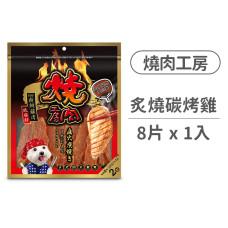 美味玩賞狗狗零食大包裝(兩袋入)【炙燒碳烤愛心雞】(1包)