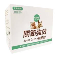 關節強效保健粉(30包)