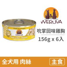 狗狗主食罐 156克【吮掌回味雞胸肉】(6入) (狗主食罐頭)
