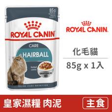 (即期)FCNW 皇家化毛貓專用濕糧IH34W 85克 (1入) (貓主食餐包) (效期2021.08.15)