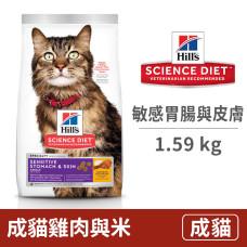 成貓 敏感胃腸與皮膚 雞肉與米特調食譜 1.59公斤 (貓飼料)