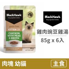 優選無穀餐包85克【雞肉+豌豆+雞湯(幼貓)】(6入)(貓主食餐包)