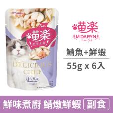 鮮味煮廚系列 55克【#4鯖燉鮮蝦(鯖魚+鮮蝦)】(6入) (貓副食餐包)