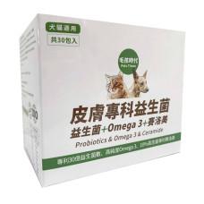 皮膚專科益生菌(30包)