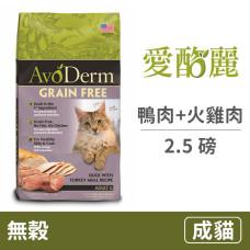 無穀成貓 鴨肉+火雞肉配方 2.5磅 (貓飼料)