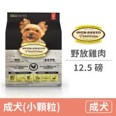 (即期)成犬野放雞(小顆粒)12.5磅(狗飼料) (效期 2022.02.07)