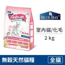 Animate 無穀天然貓糧 (室內貓/化毛) 2 公斤 (貓飼料)