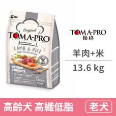 經典系列高齡犬 高纖低脂 (羊肉+米) 13.6公斤 (狗飼料)