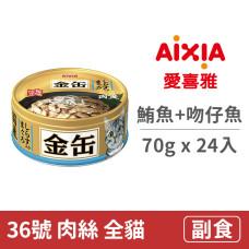 金缶 70克【#36鮪魚+吻仔魚】(24入) (貓副食餐罐)(整箱罐罐)
