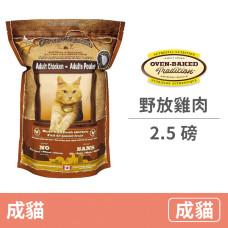 (即期)成貓野放雞2.5磅(貓飼料)(效期2021.11.15)