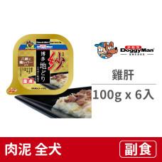 紗餐盒-日本博多放牧雞 六種穀物 100克 雞肝(6入) (狗副食罐頭)