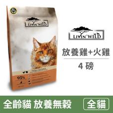 全齡貓 放養無穀配方 放養雞&放養火雞 4 磅(貓飼料)