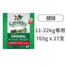 健綠潔牙骨 (11-22公斤專用) 原味 (27oz/765g) (27支裝)(狗零食)