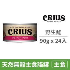 天然無穀主食貓餐罐 90克【野生鮭】(24入) (貓主食餐罐)(整箱罐罐)