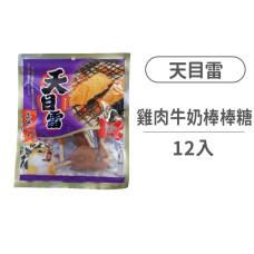 雞肉牛奶棒棒糖 12入 (狗零食)