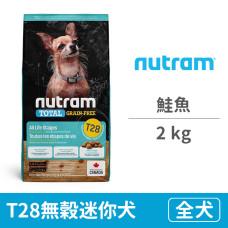 (即期)T28無穀迷你犬 鮭魚 2公斤 (狗飼料)(效期2021.08)