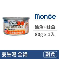 養生湯罐 (除毛球)【白身鮪魚+鮭魚(1入)】(貓副食罐頭)