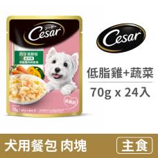 成犬蒸鮮包 70克【低脂雞肉與蔬菜】(24入)(狗主食餐包)