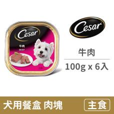 犬用餐盒100克【牛肉】(6入) (狗主食餐盒)