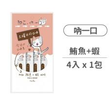 每日貓肉泥 (15克*4入)【土曜日-鮪魚+蝦】(1包) (貓零食)