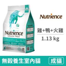 無穀養生室內貓 雞肉+鴨+火雞 1.13 公斤 (貓飼料)