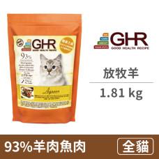 無穀貓糧 放牧羊 1.81公斤 (貓飼料)