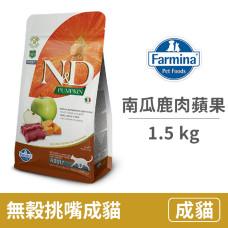 ND 挑嘴成貓 天然南瓜無穀糧 鹿肉蘋果 1.5公斤 (貓飼料)