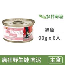鮮肉貓咪主食罐 90克【瘋狂野生鮭(鮭魚)】(6入) (貓主食罐頭)